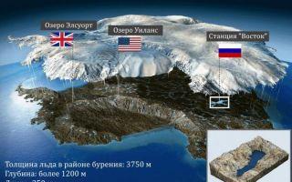 Озеро восток в антарктиде – новости, исследования, открытия