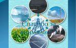 Новейшие технологии использования природных ресурсов