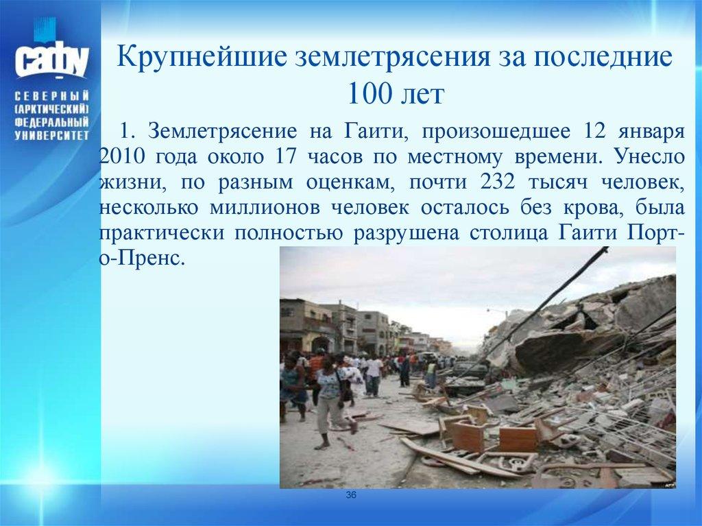 Все о землетрясениях в картинках